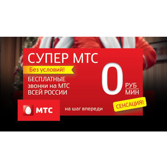 Sim card mobile operator «MTS» Russia and 30 RUB Top Up