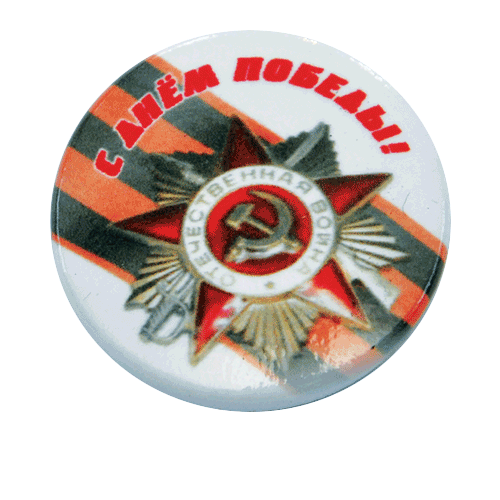 Pin Badge «Victoryday with Order of the Patriotic War» (Znachok «S Dnem Pobedy i orden Otechestvennoj Wojny»)
