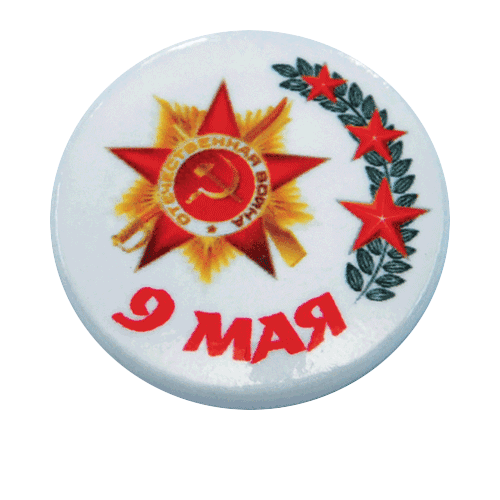 Pin Badge «9th May with Order of the Patriotic War» (Znachok «9 Maja i orden Otechestvennoj Wojny»)