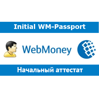 Get «WebMoney» initial passport