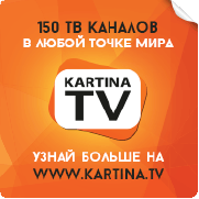 Kartina TV - Русское телевидение в любой точке мира. На телевизоре, компьютере и мобильных устройствах. Более 150 русскоязычных телеканалов.