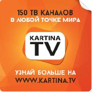 Kartina TV - Русское телевидение в любой точке мира. На телевизоре, компьютере и мобильных устройствах. Более 150 русскоязычных телеканалов.