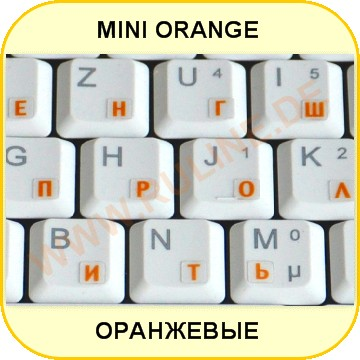 Minikeyboard-Stickers with Cyrillic/Russian letters in Orange for all PCs with laminate protection transparent