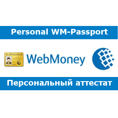 Get «WebMoney» personal passport