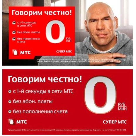 tarifi-ot-mts-na-bezlimitniy-internet