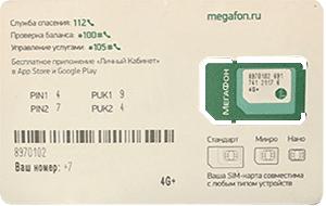 3 ГБ мобильный интернет за 350 руб. в месяц.