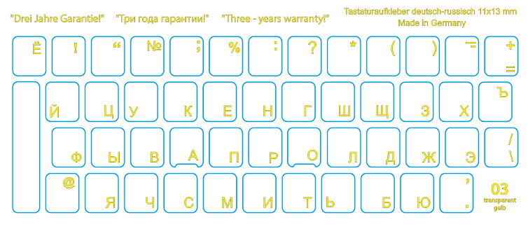Laminated keyboard-Stickers with Cyrillic/Russian letters Yellow
