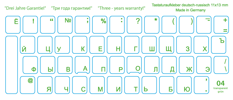 Laminated keyboard-Stickers with Cyrillic/Russian letters Green