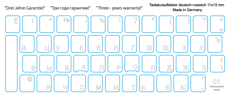 Laminated keyboard-Stickers with Cyrillic/Russian letters White
