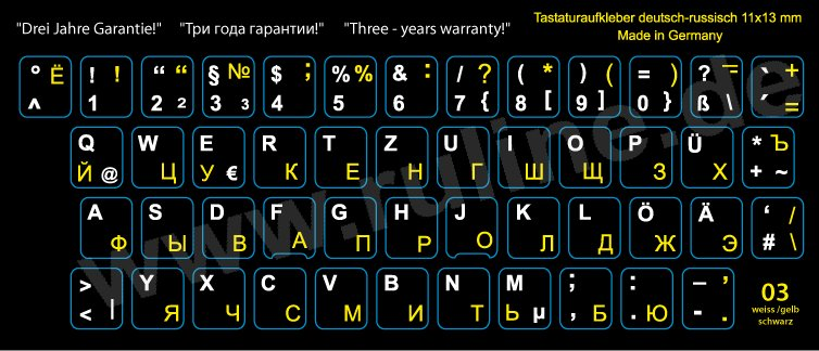 Keyboard-Stickers with Russian and German letters for all PCs with laminate protection in Yellow-White on Black