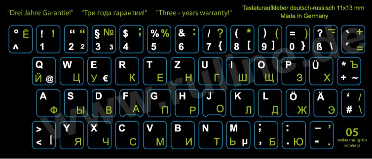Keyboard-Stickers with Russian and German letters for all PCs with laminate protection in Light-green - White on Black
