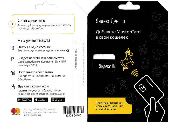 Universal plastic card MASTERCARD «YooCard» for identified user
